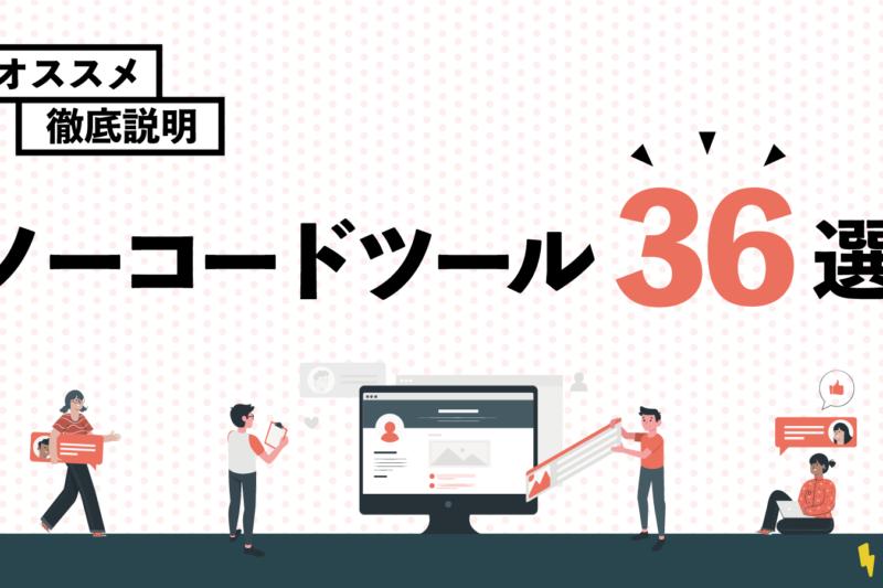 ノーコードツールおすすめ36選!アプリ開発から自動化ツールまで徹底紹介!
