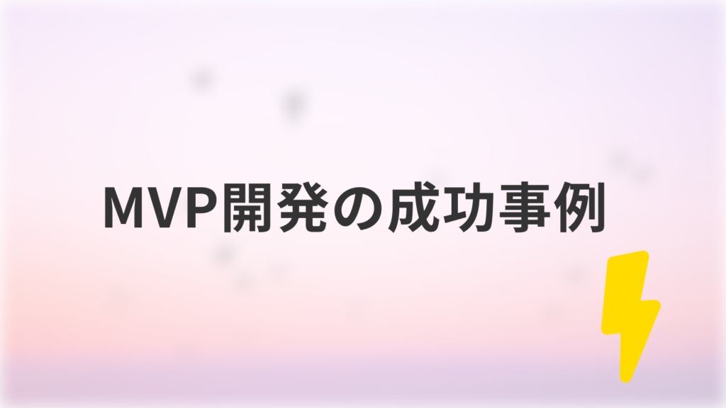 MVP開発の成功事例