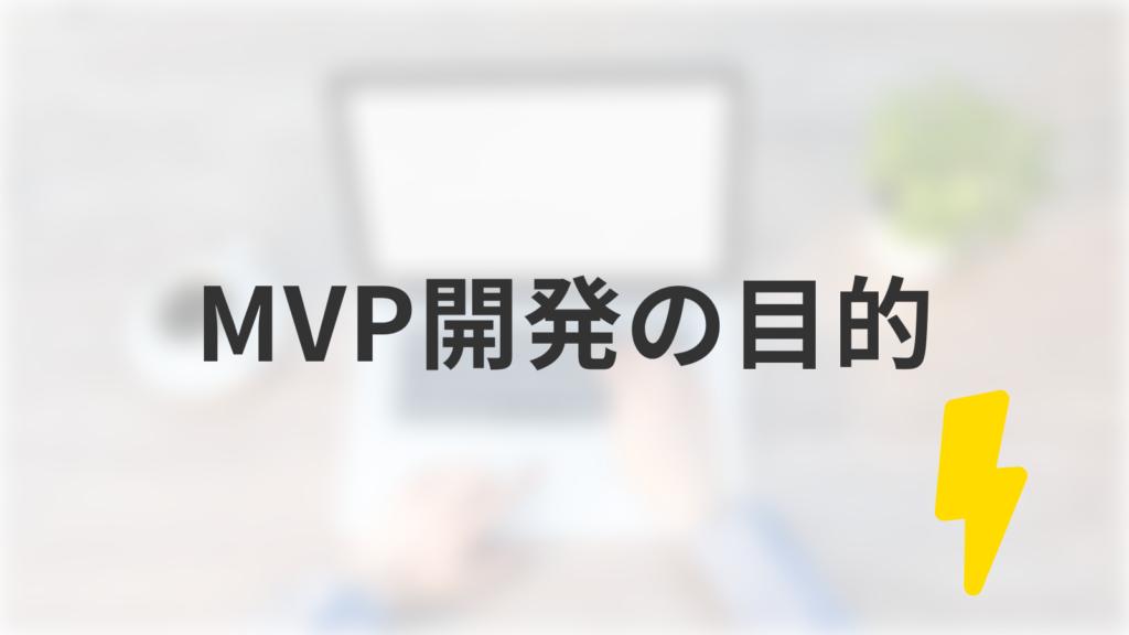 MVP開発の目的