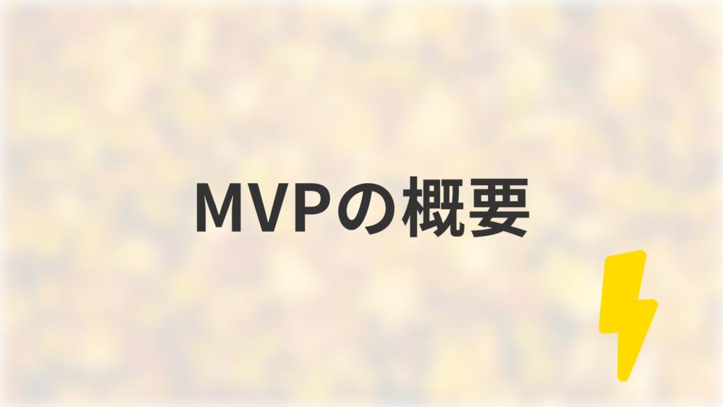 MVPの概要
