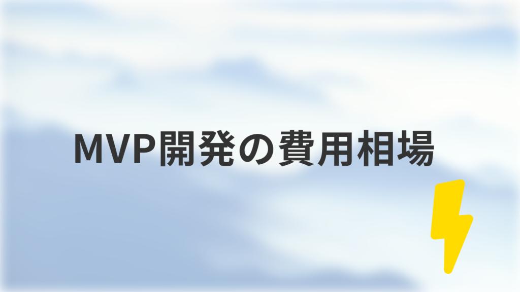 MVP開発の費用相場
