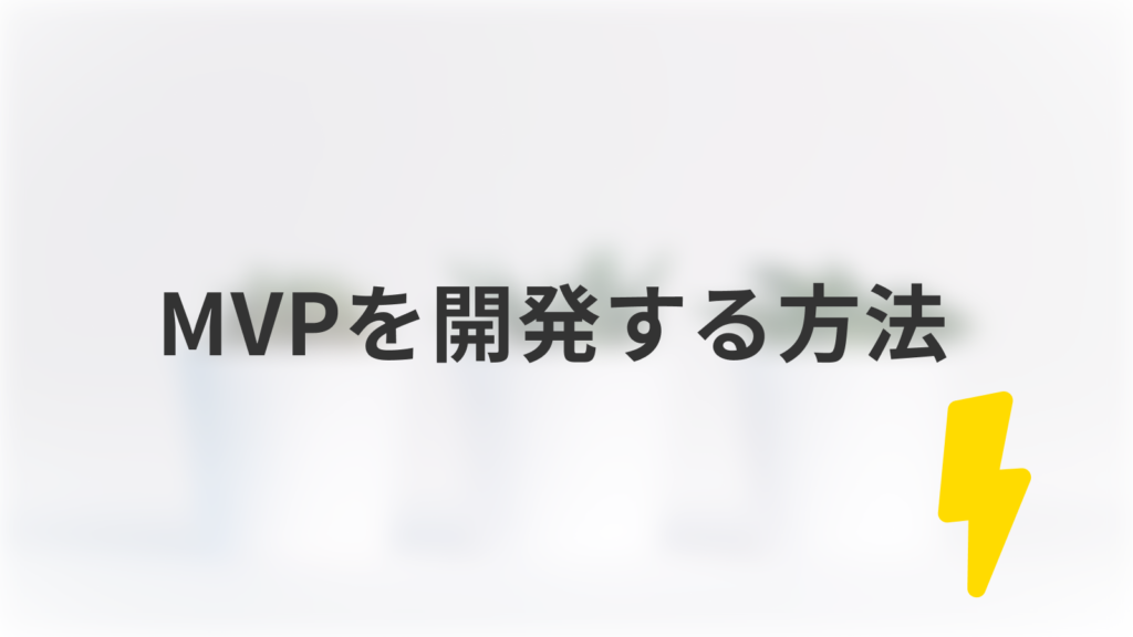 MVPを開発する方法