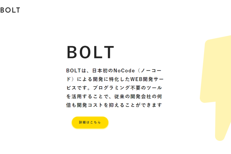 BOLTのトップ画面