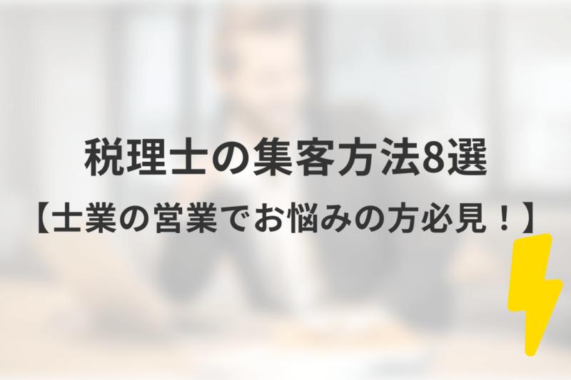 税理士の集客方法8選 【士業の営業でお悩みの方必見!】