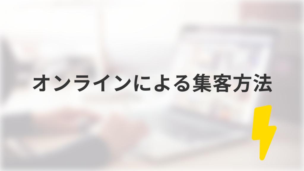 オンラインによる集客方法