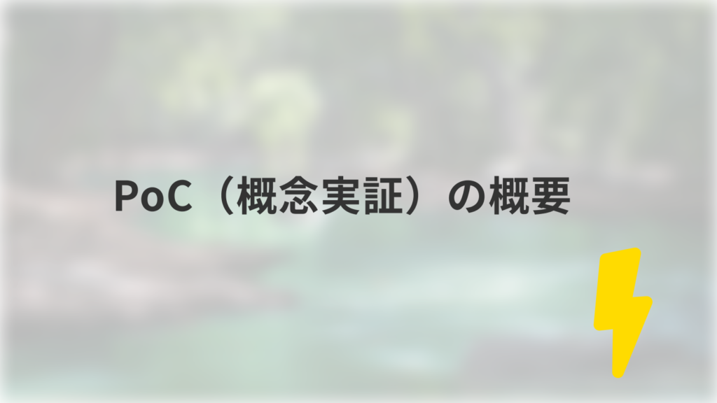 PoC(概念実証)の概要