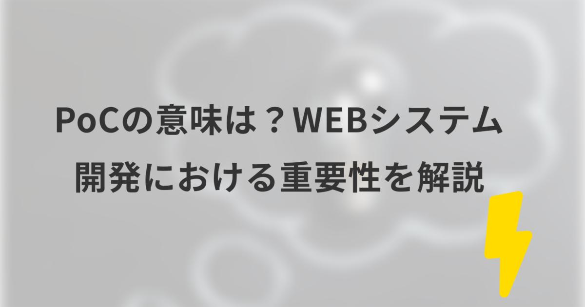 PoCの意味は?WEBシステム 開発における重要性を解説