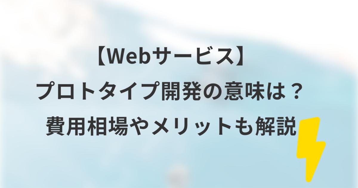 【Webサービス】プロトタイプ開発の意味は?費用相場やメリットも解説