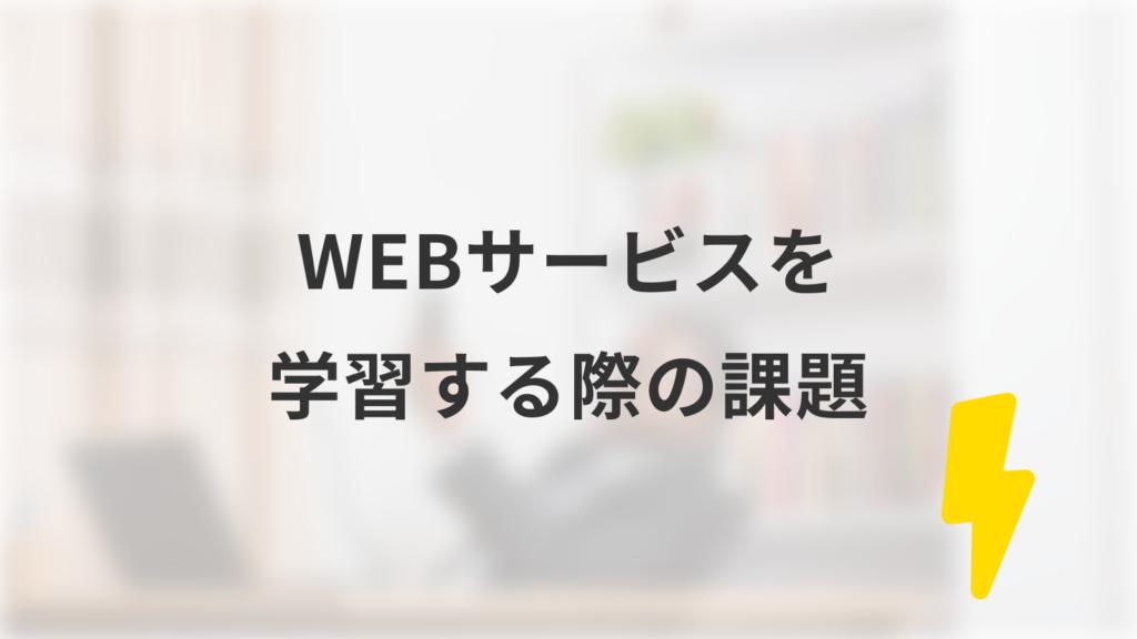 WEBサービスを学習する際の課題
