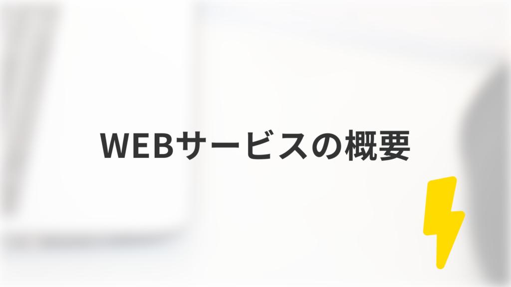WEBサービスの概要