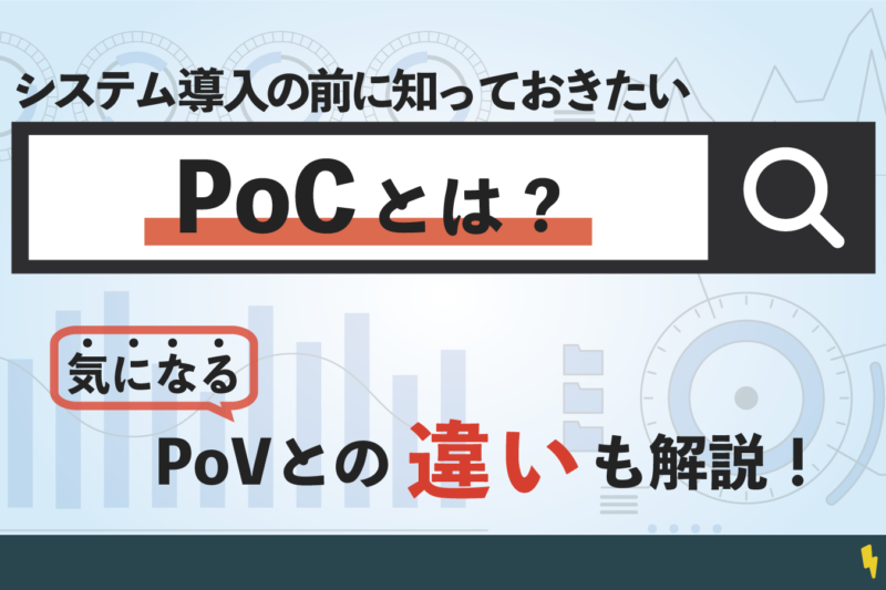 PoCとは?WEBシステム開発における重要性を徹底解説