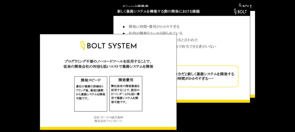 BOLT SYSTEM概要資料