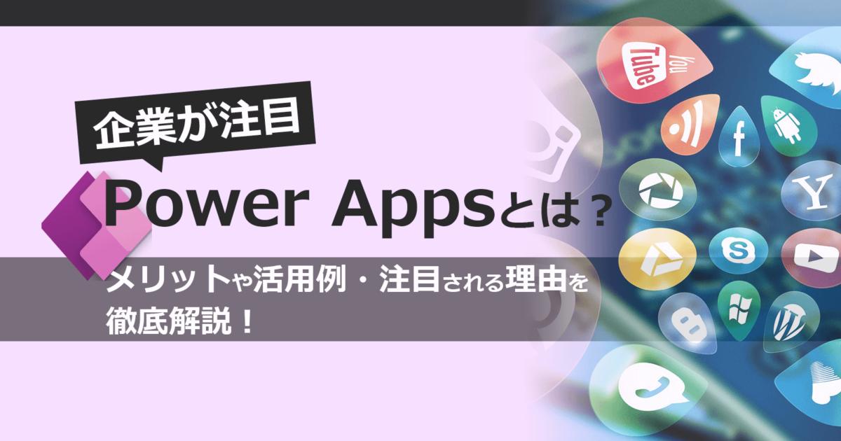 PowerAppsとは? 企業が注目する理由や メリット・活用例を解説!のアイキャッチ画像