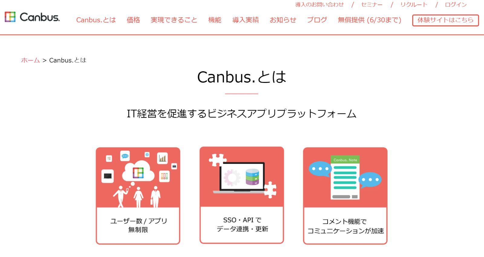 Canbusのスクリーンショット
