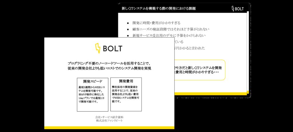 BOLTのサービス紹介資料