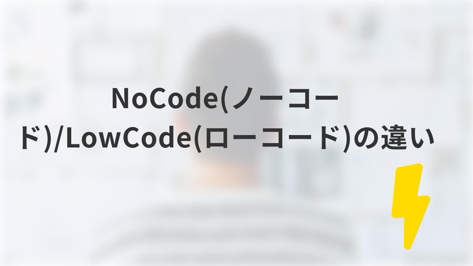 NoCode(ノーコード)/LowCode(ローコード)の違い