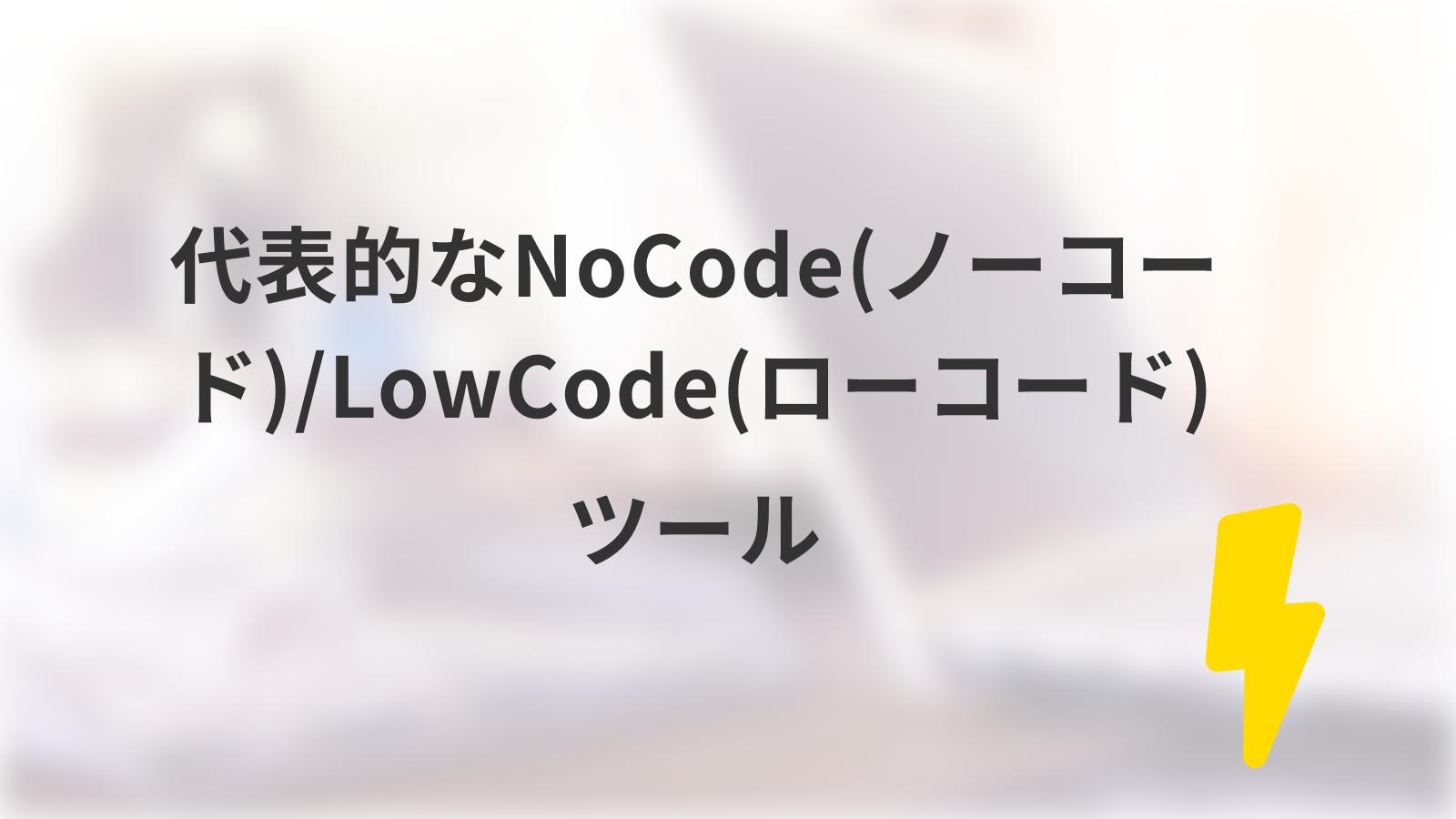 代表的なNoCode(ノーコード)/LowCode(ローコード)ツール