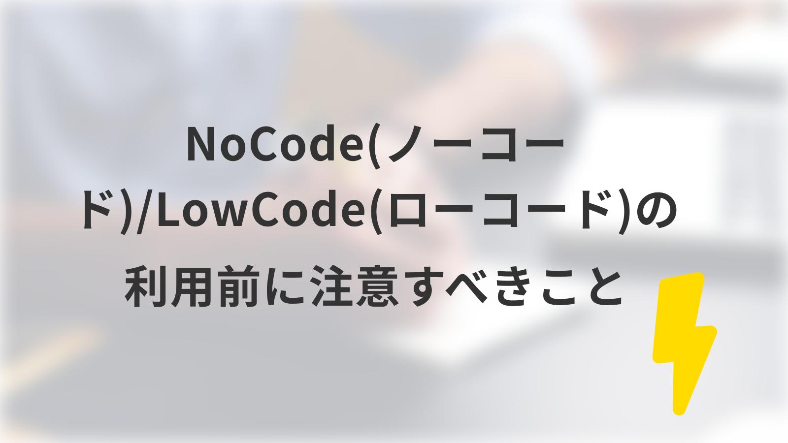NoCode(ノーコード)/LowCode(ローコード)の利用前に注意すべきこと