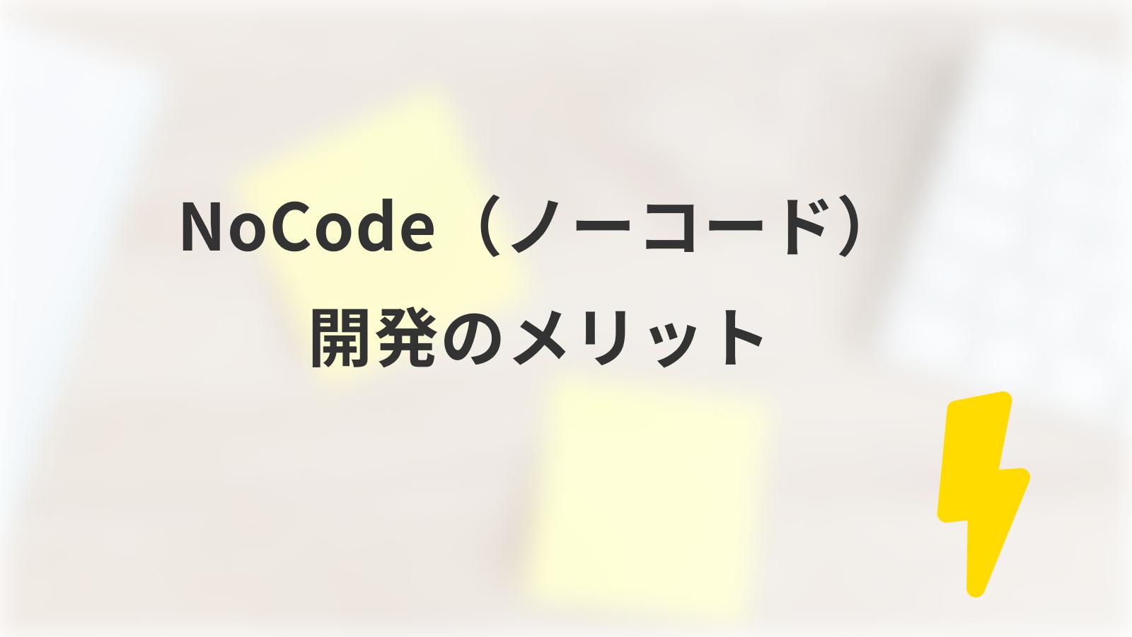 NoCode(ノーコード)開発のメリット