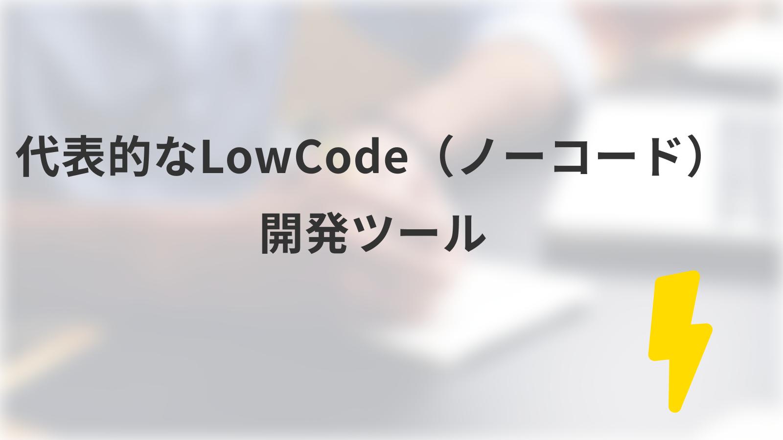 代表的なLowCode(ローコード)開発ツール