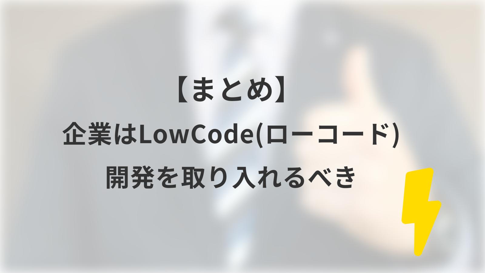 【まとめ】企業はLowCode(ローコード)開発を取り入れるべき