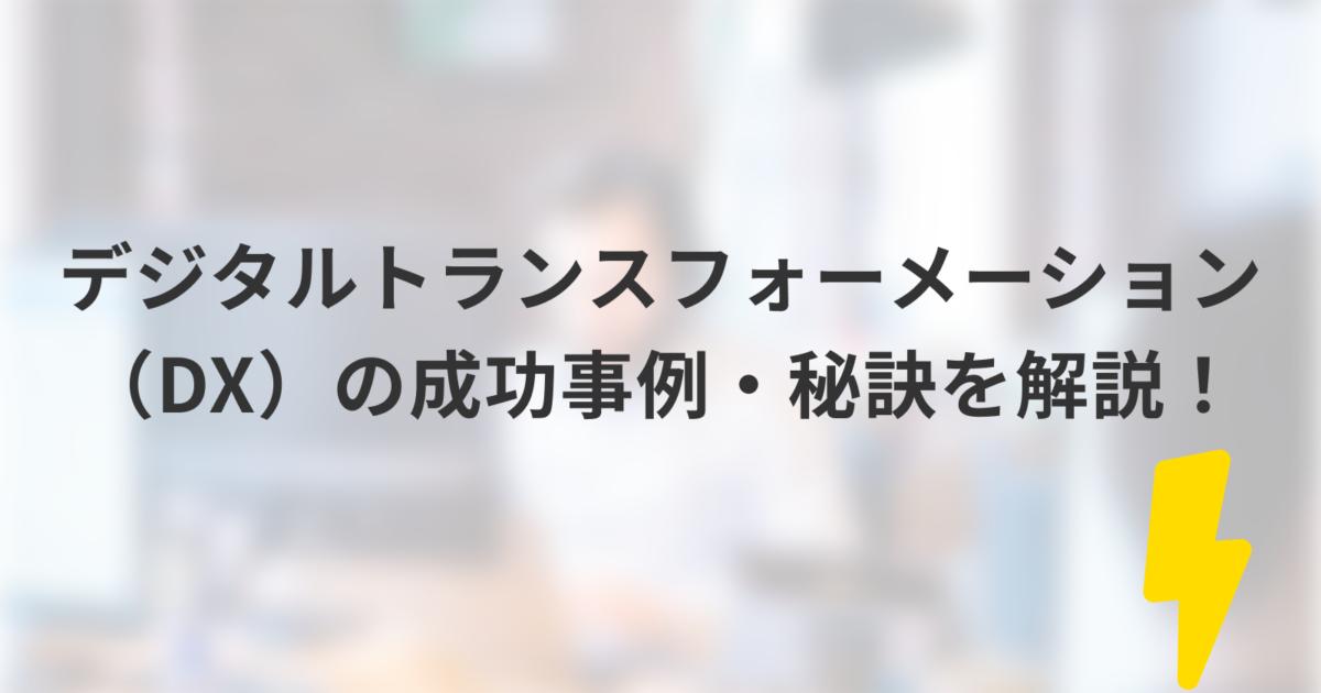 デジタルトランスフォーメーション(DX)の成功事例・秘訣を解説!