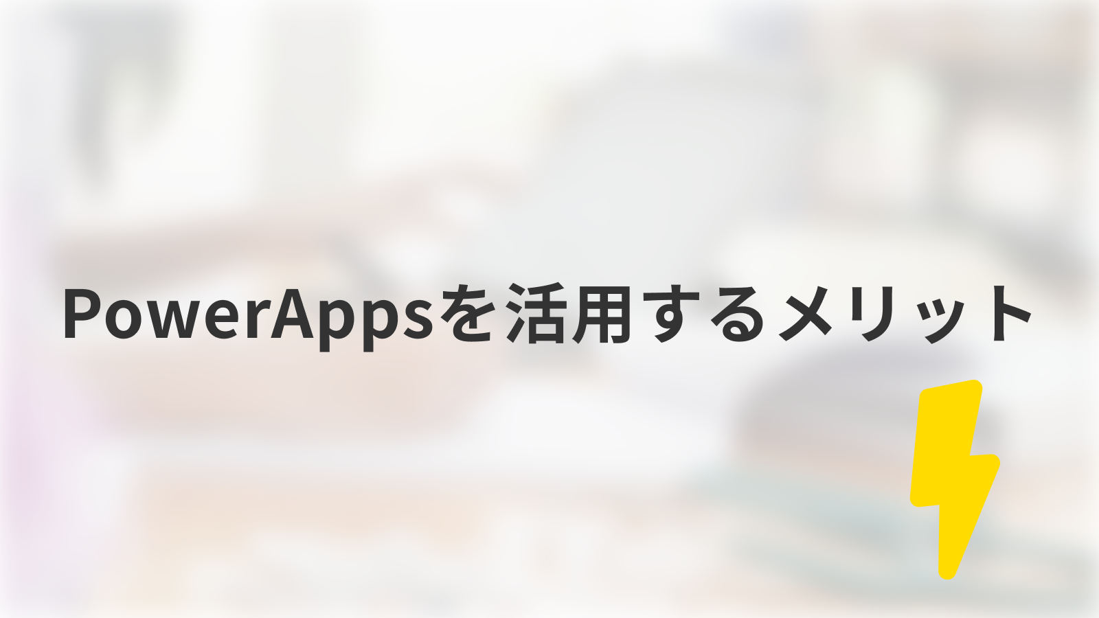 PowerAppsを活用するメリット