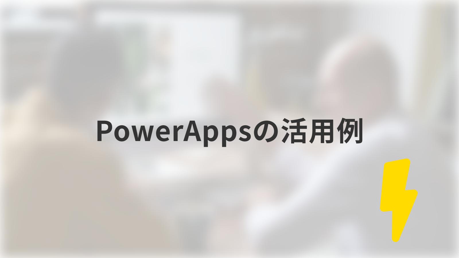 PowerAppsの活用例