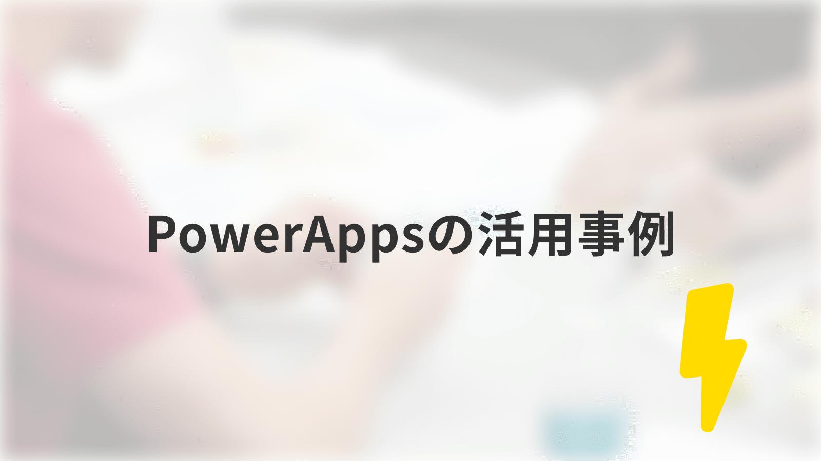 PowerAppsの活用事例