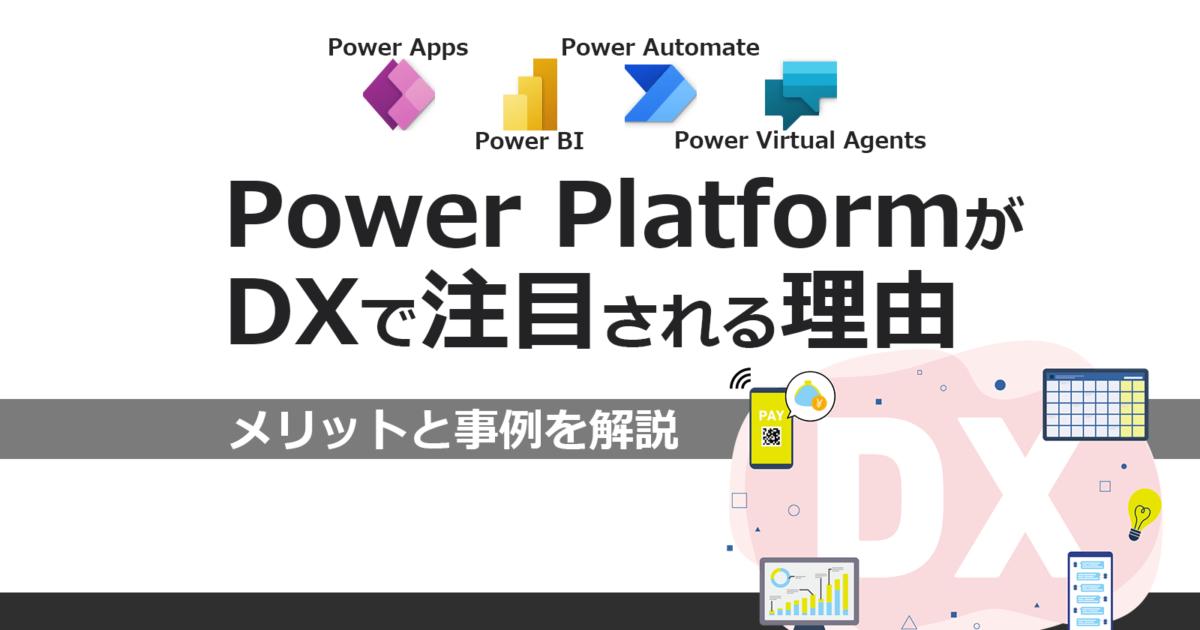 Power PlatformがDXで注目される理由とは?メリットと事例を解説のアイキャッチ画像