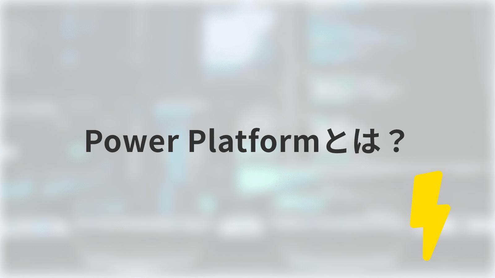 Power Platformとは