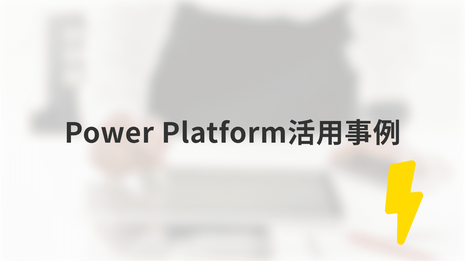 Power Platform活用事例