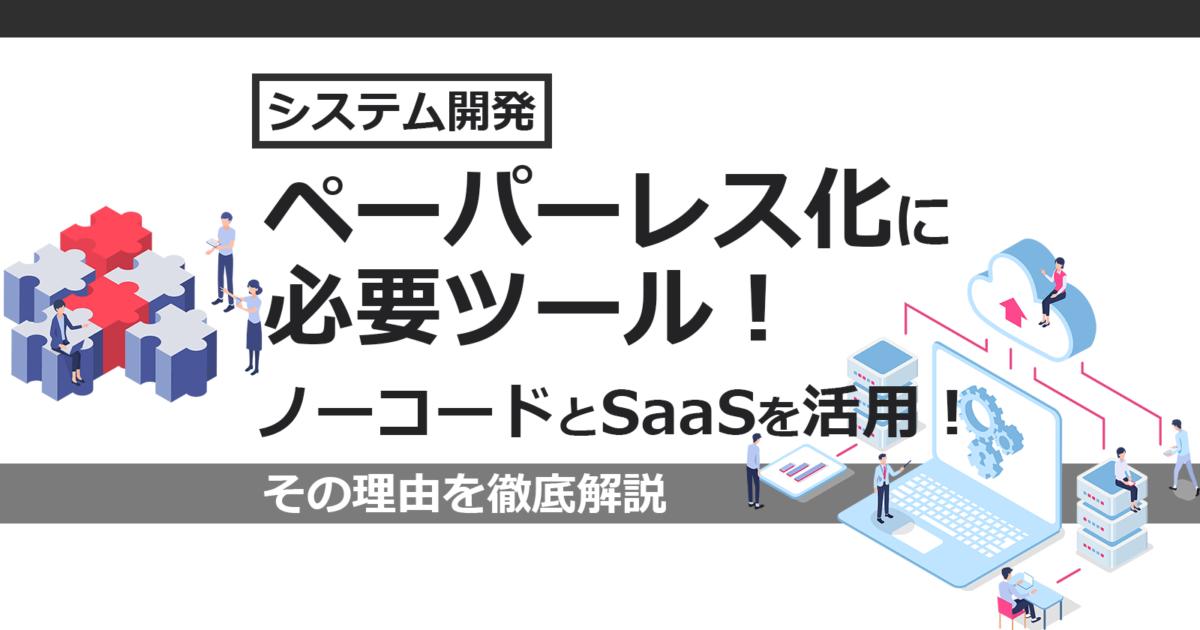 ペーパーレス化にはノーコードとSaaS活用!その理由を徹底解説のアイキャッチ画像