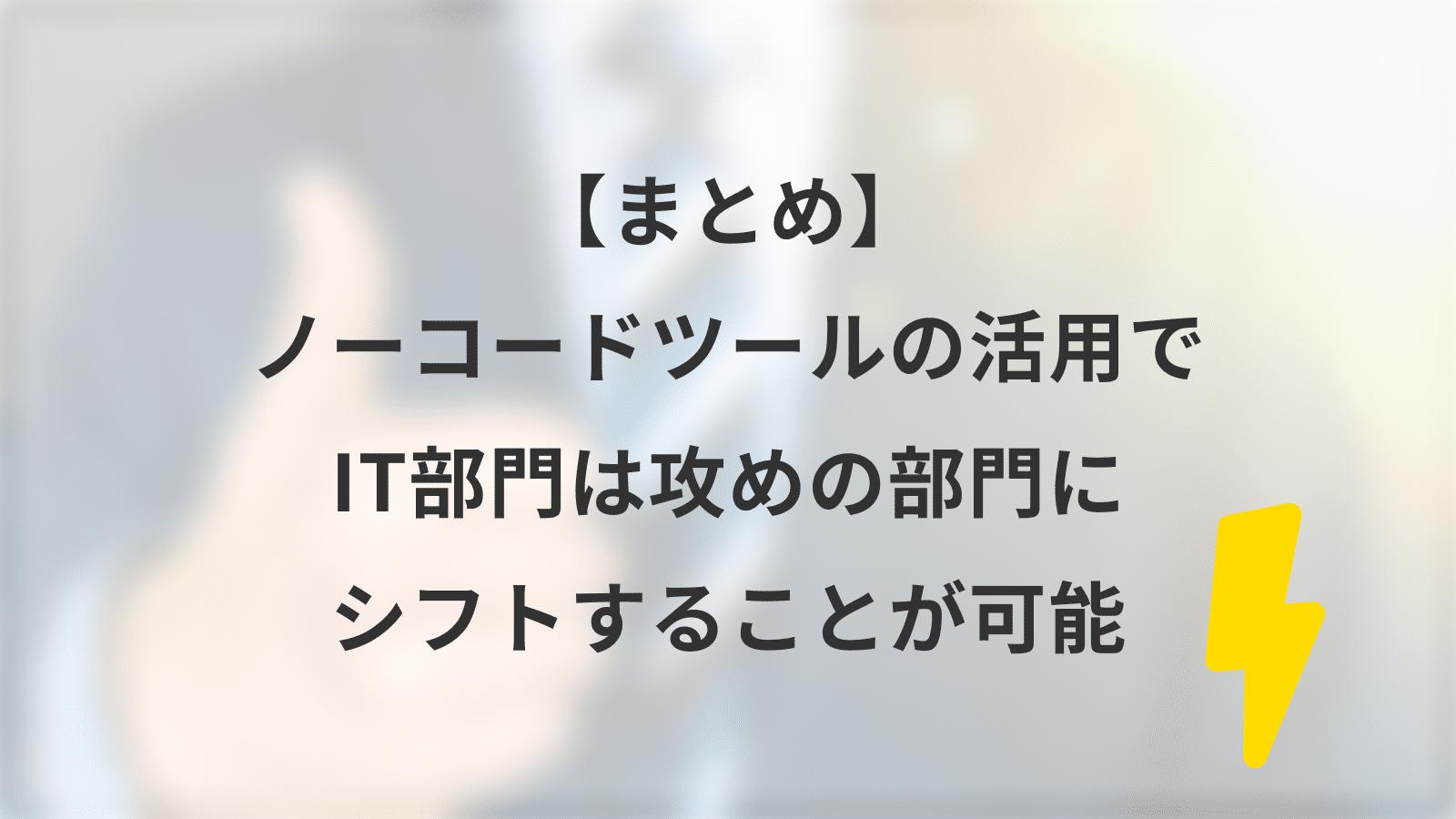 【まとめ】ノーコードツールの活用でIT部門は攻めの部門にシフトすることが可能
