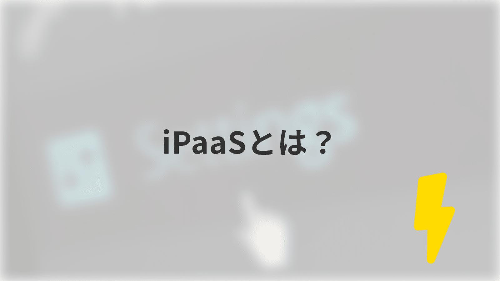 iPaaSとは?