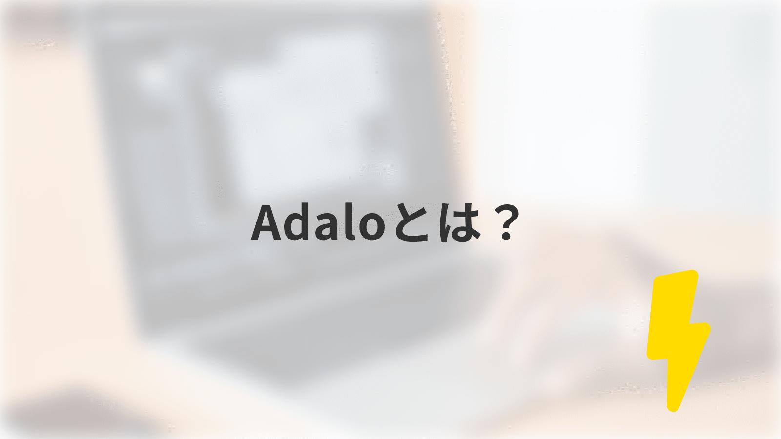 Adaloとは?