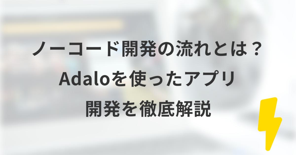 ノーコード開発の流れとは?Adaloを使ったアプリ開発を徹底解説