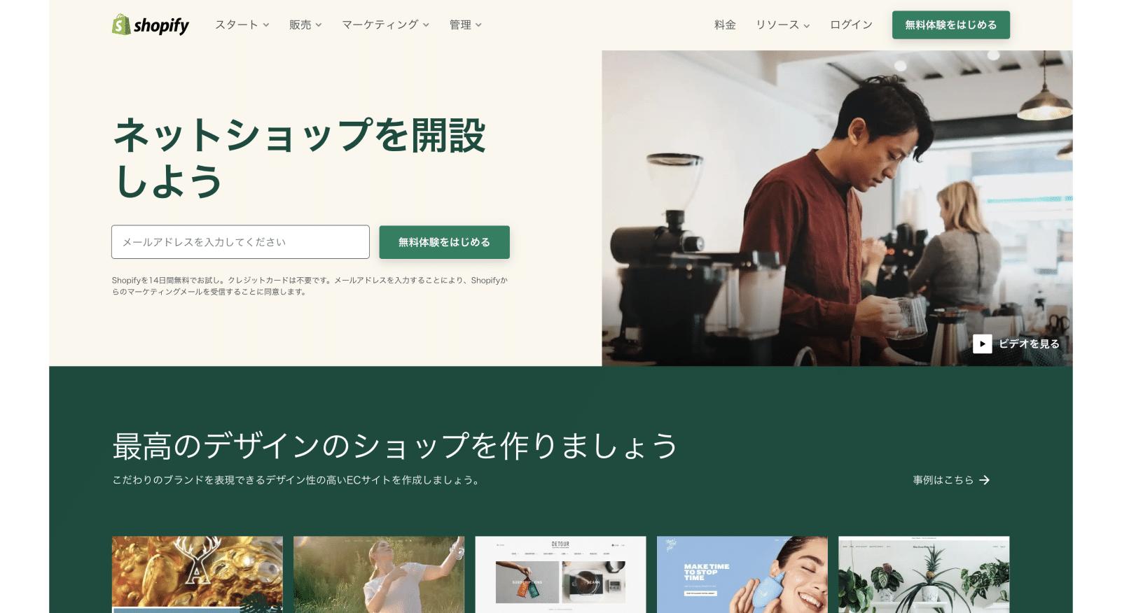 Shopifyのランディングページのスクリーンショット