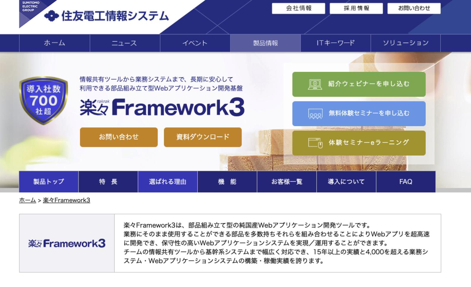 楽々Framework3のランディングページのスクリーンショット
