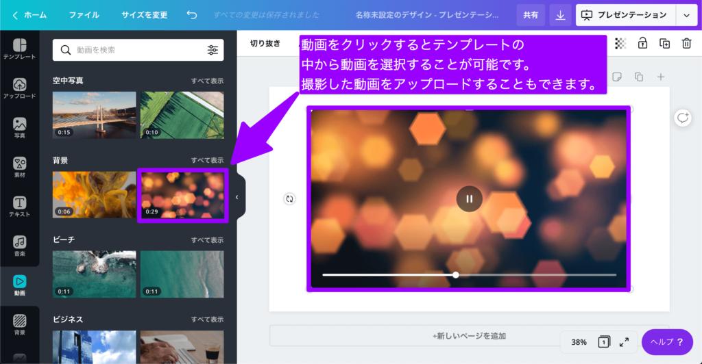 Canvaの動画挿入画面のスクリーンショット