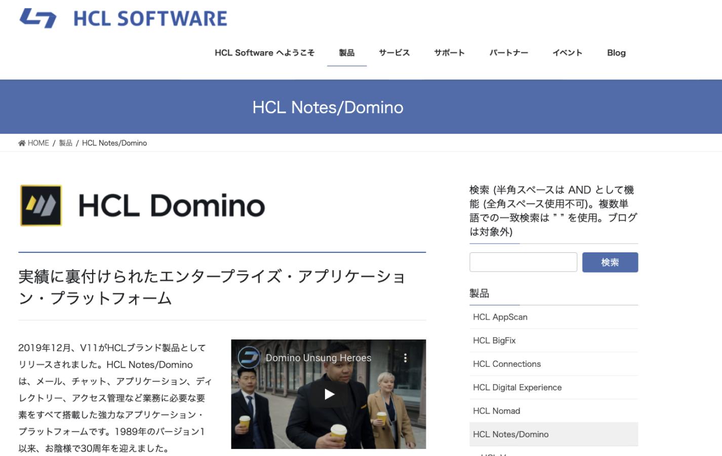 Notes/Dominoのランディングページのスクリーンショット