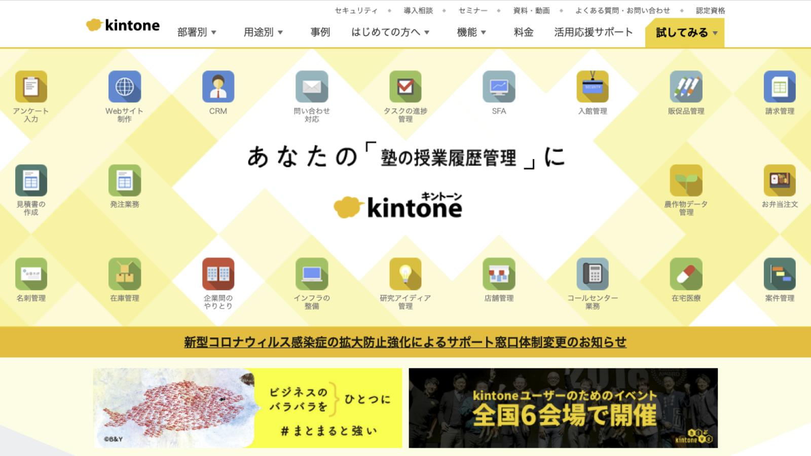 Kintoneのランディングページのスクリーンショット