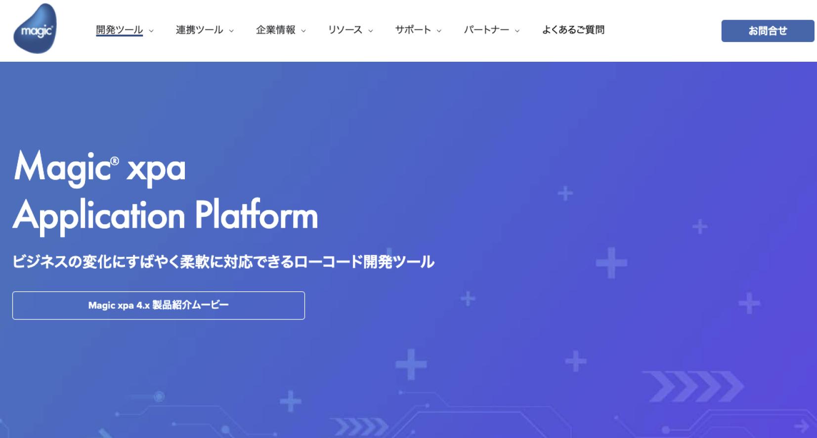 Magic xpa Application Platformのランディングページのスクリーンショット
