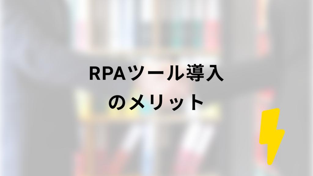 RPAツール導入のメリット