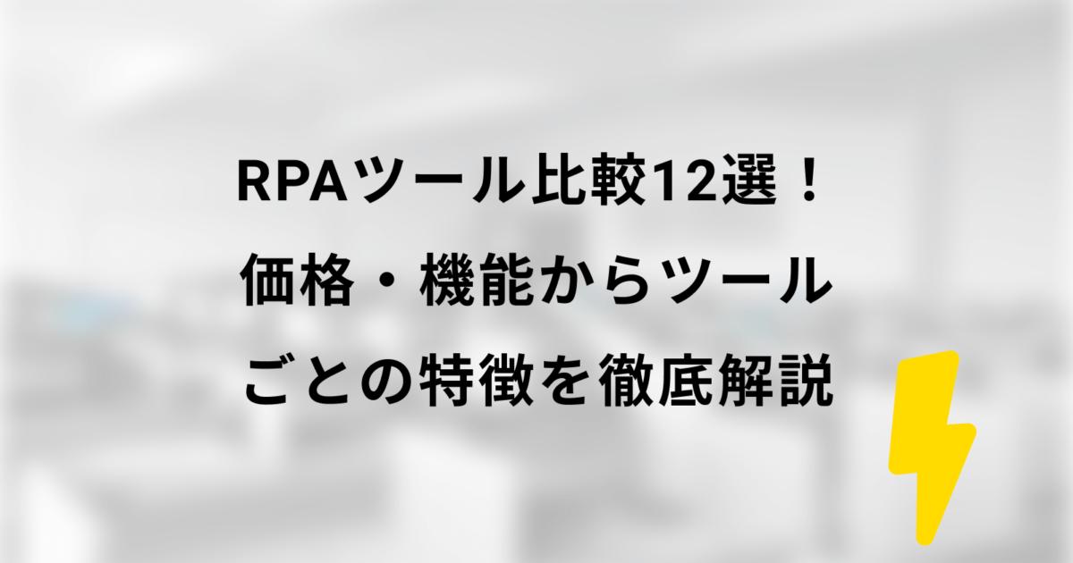 RPAツール比較12選!価格・機能からツールごとの特徴を徹底解説
