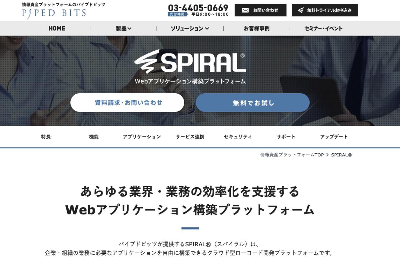 SPIRALのランディングページのスクリーンショット
