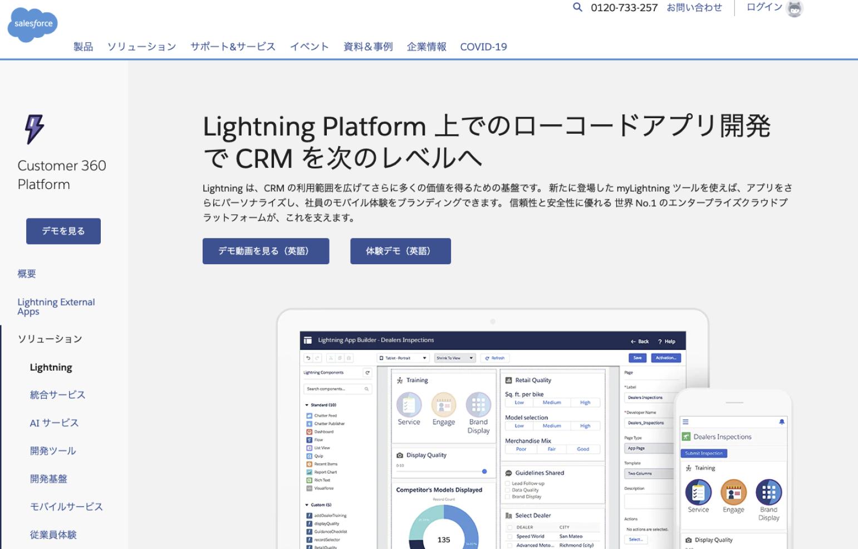 Salesforce Lightning Platformのランディングページのスクリーンショット