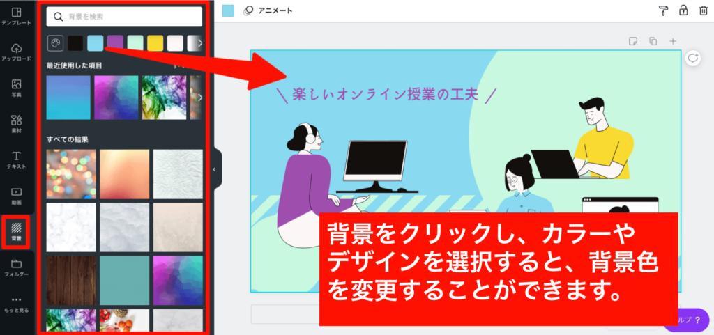 Canvaのカラー変更の画面のスクリーンショット