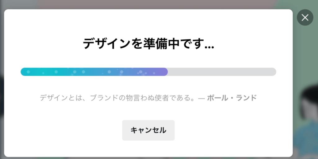 Canvaのデザインダウンロード画面のスクリーンショット