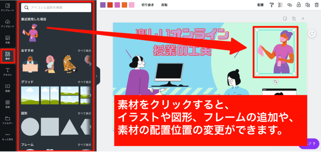 Canvaの写真挿入の画面のスクリーンショッ